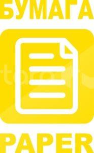 Наклейка «Бумага» желтая