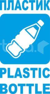 Наклейка «Пластик» синяя