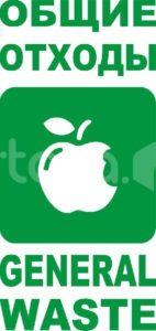 Наклейка «Общие отходы» зеленая