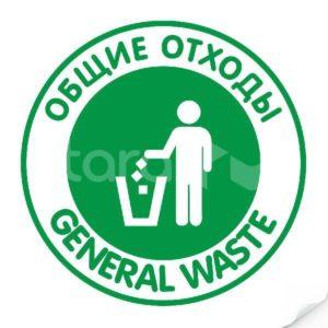 Наклейка «Общие отходы», круглая