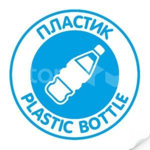 Наклейка «Пластик», круглая