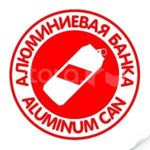 Наклейка «Алюминиевая банка», круглая